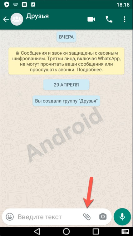 Как пользоваться WhatsApp на Android