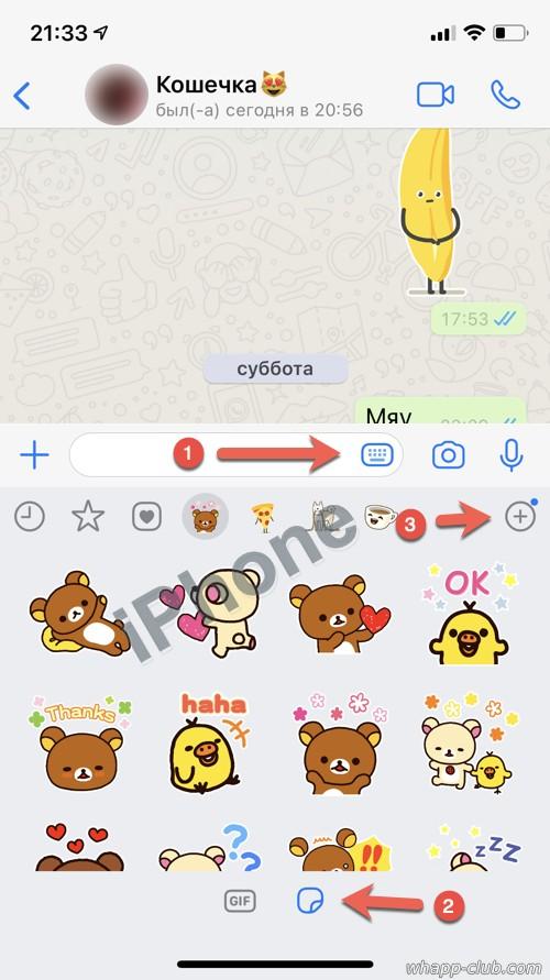 Встроенные стикеры в WhatsApp на iPhone