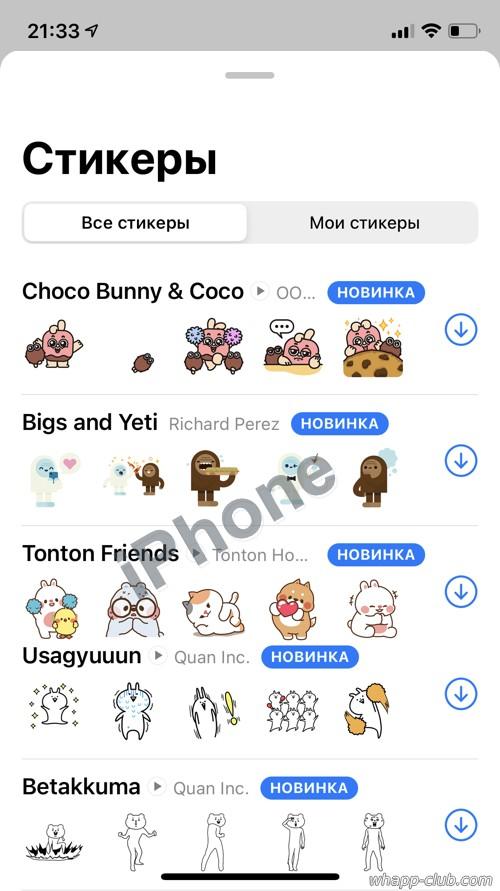 Просмотр стикеров в WhatsApp на iPhone