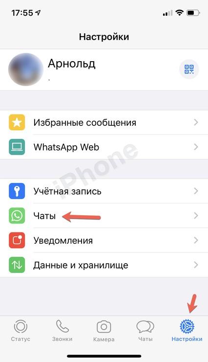Как пользоваться WhatsApp на iOS
