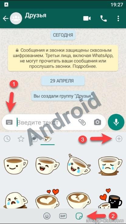 Встроенные стикеры в WhatsApp на Android